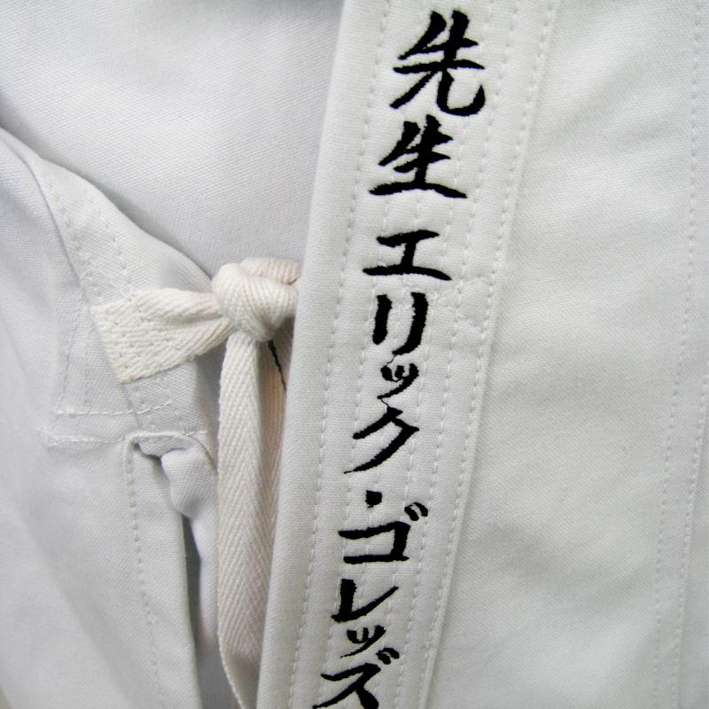 Embroidered Black Belt Key Holder (Karate)
