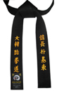 Black Belt with Kanji Embroidery