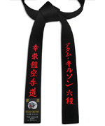 Signature Black Belt